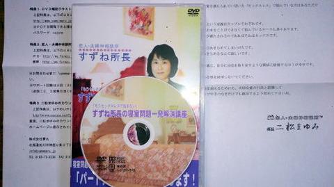 すずね所長の夫婦仲修復のための寝室問題解消DVD